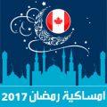 امساكية رمضان 2017 تورونتو كندا تقويم 1438 Ramadan Imsakia مواعيد صلاة الفجر صلاة المغرب شهر رمضان ramadan calendar وقت الافطار iftar time