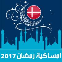 امساكية رمضان 2017 كوبنهاجن الدانمارك تقويم 1438 Ramadan Imsakia مواعيد صلاة الفجر و المغرب شهر رمضان Ramadan kalender وقت الافطار Iftar tid