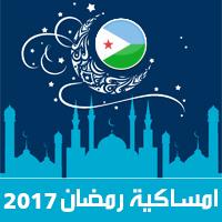امساكية رمضان 2017 جيبوتي مدينة جيبوتي تقويم 1438 Ramadan Imsakia مواعيد صلاة الفجر ، صلاة المغرب في تقويم رمضان متى موعد بداية رمضان فلكيا