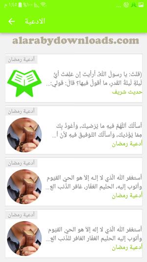 ادعية رمضانية مستجابة _ ادعية رمضان مستجابة