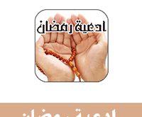 تحميل برنامج ادعية رمضان - Doaa Ramadan