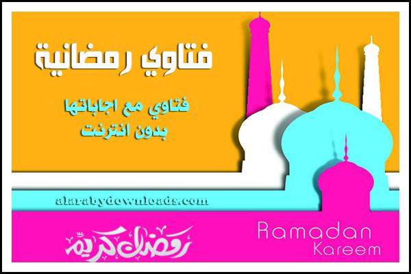 فتاوي رمضان مع اجاباتها بدون انترنت لكل مايتعلق بالصيام للجوال