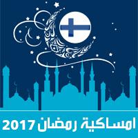 امساكية رمضان 2017 هلسنكي فنلندا تقويم 1438 Ramadan Imsakia مواعيد صلاة الفجر صلاة المغرب شهر رمضان Ramadan-kalenteri وقت الافطار Iftar-aika