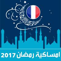 امساكية رمضان 2017 فرنسا تقويم 1438 Ramadan Imsakia مواعيد صلاة الفجر و المغرب في تقويم شهر رمضان امساكية شهر رمضان المبارك مدن فرنسا .
