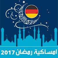امساكية رمضان 2017 فرانكفورت المانيا تقويم 1438 Ramadan Imsakia مواعيد صلاة الفجر و المغرب شهر رمضان Ramadan Kalender وقت الافطار iftar zeit