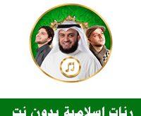 تحميل برنامج رنات إسلامية بدون نت للأندرويد 2018 - رنات دينية بدون موسيقى
