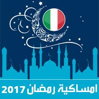 امساكية رمضان 2017 ايطاليا تقويم 1438 Ramadan Imsakia مواعيد صلاة الفجر و المغرب في تقويم شهر رمضان امساكية شهر رمضان المبارك مدن ايطاليا .