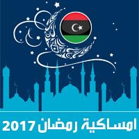 امساكية رمضان 2017 طرابلس ليبيا تقويم 1438 Ramadan Imsakia مواعيد صلاة الفجر ، صلاة المغرب في تقويم شهر رمضان متى موعد بداية رمضان فلكيا
