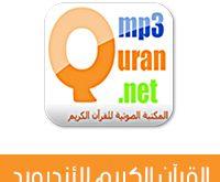 تحميل القران الكريم mp3 quran للجوال كاملا - الاصدار الجديد بصوت أشهر القراء بدون انترنت 2018 مجانا