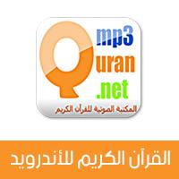 تحميل القران الكريم صوت وصورة بدون انترنت Mp3 Quran للجوال كاملا 2018 مجانا الجديد