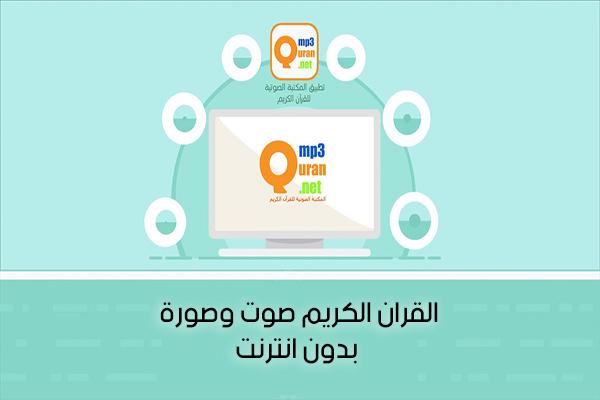تحميل القران الكريم صوت وصورة mp3