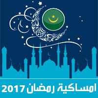 امساكية رمضان 2017 نواكشوط موريتانيا تقويم 1438 Ramadan Imsakia مواعيد صلاة الفجر ، صلاة المغرب في تقويم شهر رمضان متى موعد بداية رمضان فلكيا