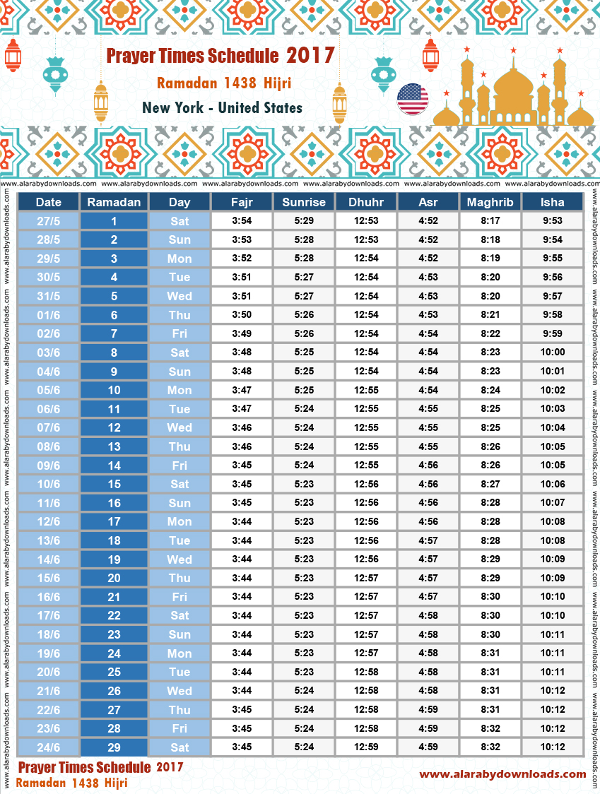 امساكية رمضان 2017 نيويورك امريكا Imsakia Ramadan New York Usa