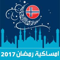 امساكية رمضان 2017 اوسلو النرويج تقويم 1438 Ramadan Imsakia مواعيد صلاة الفجر صلاة المغرب شهر رمضان Ramadansk kalender وقت الافطار Iftar tid