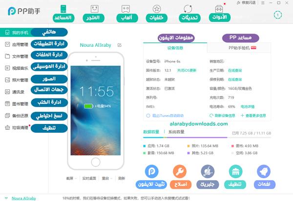 الواجهة الرئيسية في برنامج pp الصيني معرب - تحميل برنامج pp الصيني للايفون