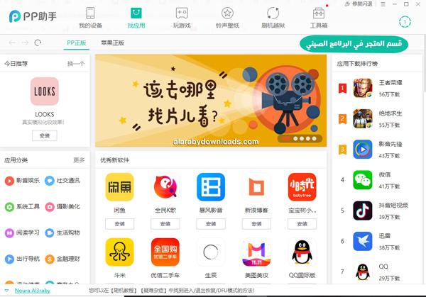 قسم المتجر داخل البرنامج الصيني PP Store للكمبيوتر - تحميل متجر صيني للايفون pp