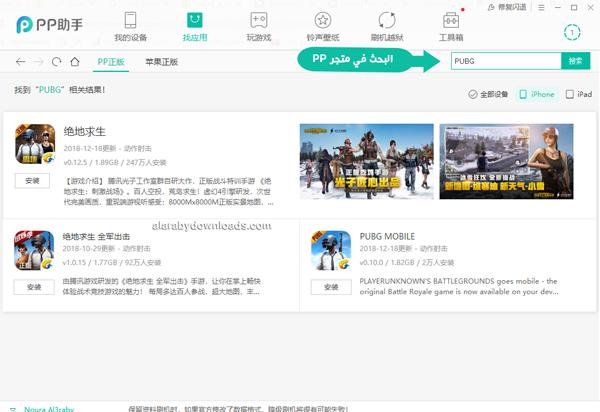 تحميل البرامج من البرنامج الصيني PP مجانا - كيف احمل البرنامج الصيني pp
