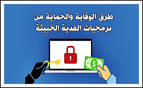 برمجيات الفدية الخبيثة - الرانسوم وير Ransomware وكيف تحمي نفسك منها ؟