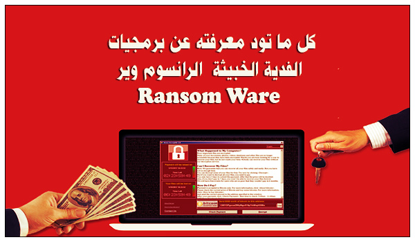 فيروس الفدية الخبيثة Wannacry برمجيات الرانسوم وير Ransomware