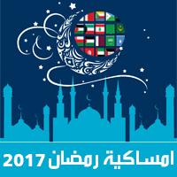 امساكية رمضان 2017 الدول العربية تقويم 1438 Ramadan Imsakia
