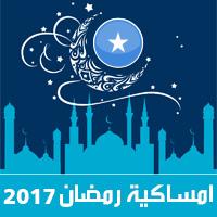 امساكية رمضان 2017 مقديشو الصومال تقويم 1438 Ramadan Imsakia مواعيد صلاة الفجر ، صلاة المغرب في تقويم شهر رمضان متى موعد بداية رمضان فلكيا