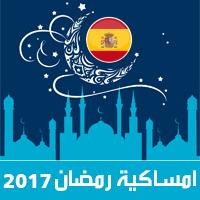 امساكية رمضان 2017 اسبانيا تقويم 1438 Ramadan Imsakia مواعيد صلاة الفجر و المغرب في تقويم شهر رمضان امساكية شهر رمضان المبارك مدن اسبانيا .