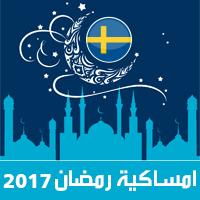 امساكية رمضان 2017 ستوكهولم السويد تقويم 1438 Ramadan Imsakia مواعيد صلاة الفجر صلاة المغرب شهر رمضان Ramadanskalendern وقت الافطار Iftar tid