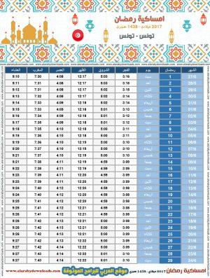 امساكية رمضان 2017 تونس مدينة تونس تقويم 1438 Ramadan Imsakia Tunis Tunisia