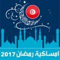 امساكية رمضان 2017 تونس مدينة تونس تقويم 1438 Ramadan Imsakia مواعيد صلاة الفجر ، صلاة المغرب في تقويم شهر رمضان متى موعد بداية رمضان فلكيا