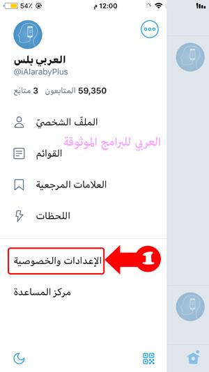 الاعدادات والخصوصية في برنامج تويتر عربي للايفون - تحميل تويتر عربي للايفون برابط مباشر