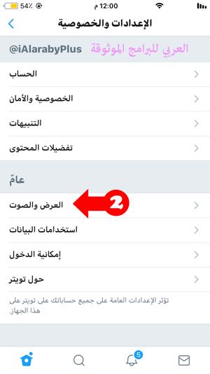 العرض والصوت في اعدادات تويتر عربي للايفون - تحميل تويتر عربي برابط مباشر للايفون