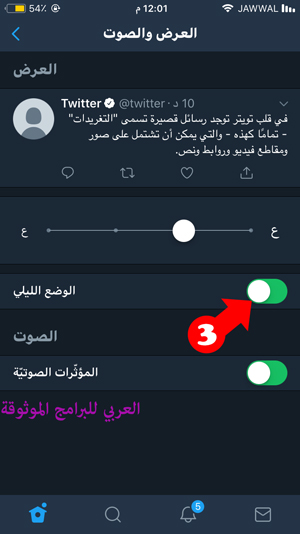 تفعيل الوضع الليلي في تطبيق تويتر للايفون - تحميل تويتر عربي للايفون اخر اصدار