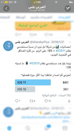 استعمال التصويت في تغريدات تويتر للايفون - تنزيل تويتر للايفون اخر اصدار برابط مباشر