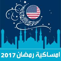 امساكية رمضان 2017 امريكا تقويم 1438 Ramadan Imsakia مواعيد صلاة الفجر و المغرب في تقويم شهر رمضان امساكية شهر رمضان المبارك مدن امريكا .