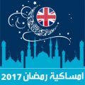 امساكية رمضان 2017 بريطانيا تقويم 1438 Ramadan Imsakia مواعيد صلاة الفجر و المغرب في تقويم شهر رمضان امساكية شهر رمضان المبارك مدن بريطانيا .