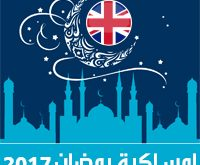 امساكية رمضان 2017 مانشستر بريطانيا تقويم 1438 Ramadan Imsakia مواعيد صلاة الفجر و المغرب شهر رمضان ramadan calendar وقت الافطار iftar time
