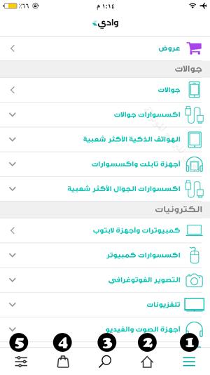 جميع منتجات تطبيق وادي للايفون - تحميل تطبيق wadi للايفون