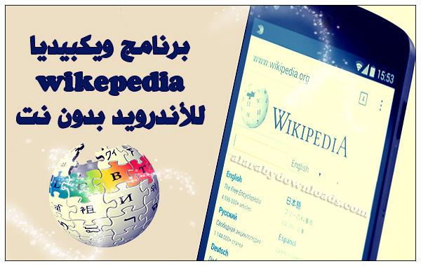 تحميل برنامج ويكبيديا Wikipedia للأندرويد بدون نت رابط مباشر 2017