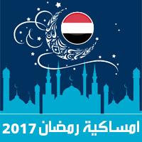 امساكية رمضان 2017 صنعاء اليمن تقويم 1438 Ramadan Imsakia مواعيد صلاة الفجر ، صلاة المغرب في تقويم شهر رمضان متى موعد بداية رمضان فلكيا