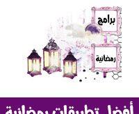 تطبيقات رمضانية للجوال و الكمبيوتر افضل برامج رمضان مجانا