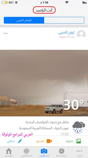 نشر حالة الطقس في منطقتك باستعمال طقس العرب - تحميل برنامج طقس العرب للايفون