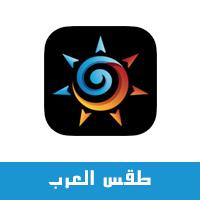 تحميل برنامج طقس العرب للايفون ArabiaWeather مجانا متابعة حالة الجو