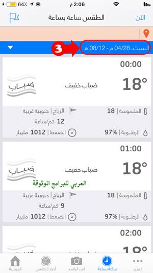 متابعة حالة الطقس في يوم محدد - تحميل برنامج طقس العرب للايفون