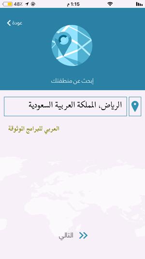 تحديد الموقع الجغرافي من خلال طقس العرب للايفون - تحميل برنامج طقس العرب للايفون