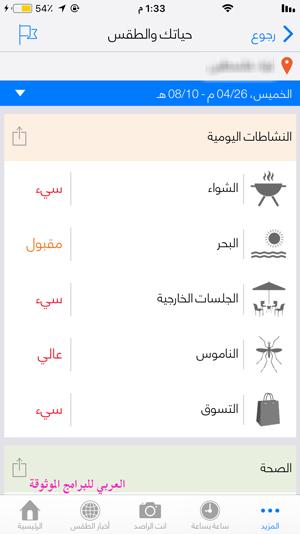 حياتك والطقس في برنامج طقس العرب للايفون - تحميل برنامج طقس العرب للايفون
