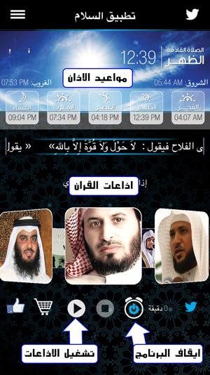 الشاشة الرئيسية في تطبيق السلام للايفون