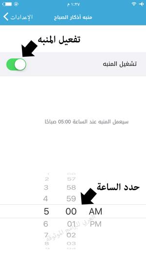تحديد وقت تنبيه الأذكار في تطبيق الاذكار - تحميل تطبيق الاذكار بالصوت والصورة