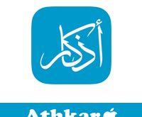 تحميل برنامج اذكار ناطق للايفون تطبيق Athkar بالصوت مجاني بدون اعلانات للايفون والايباد شرح مميزات تحميل برنامج الاذكار الناطقه للايفون