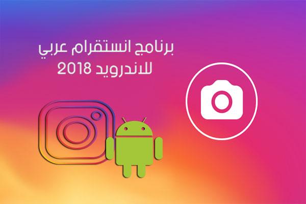 تحميل برنامج انستقرام عربي للاندرويد - Instagram الانستقرام آخر اصدار 2018