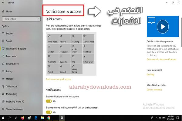 تحميل ويندوز 10 Windows النسخة النهائية 2020 عربي لجميع الاجهزة كامل برابط مباشر